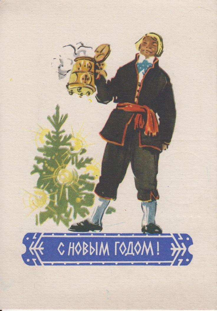 Открытки новый год ссср грузия, днем рождения тебя