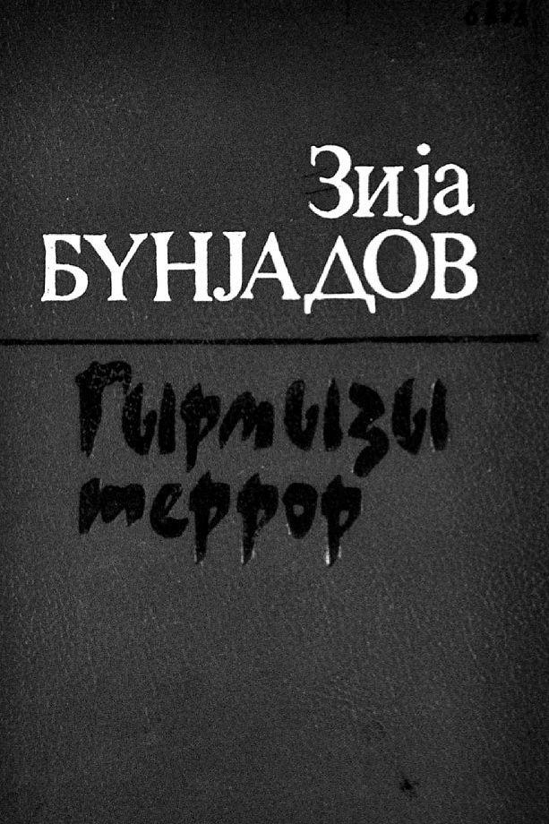 Bunyadov Z M Qirmizi Terror 1993 Digital Library Ebooks Books