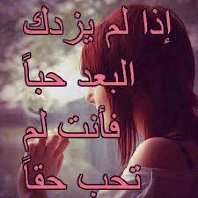 في البعد في القرب Neon Signs Arabic Words Words
