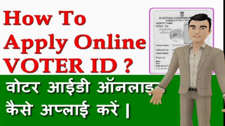 How to Make Voter ID Card Online - New Voter ID Card Registration online...