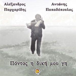 Skafunkrastapunk.com • View topic - Music from the Black Sea