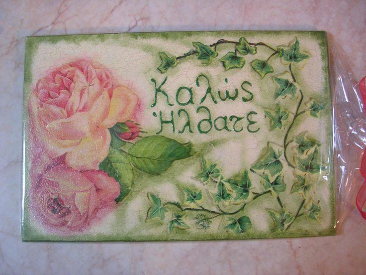 """""""Καλώς ήλθατε"""" με τριαντάφυλλα! """"Welcome"""" with roses!"""