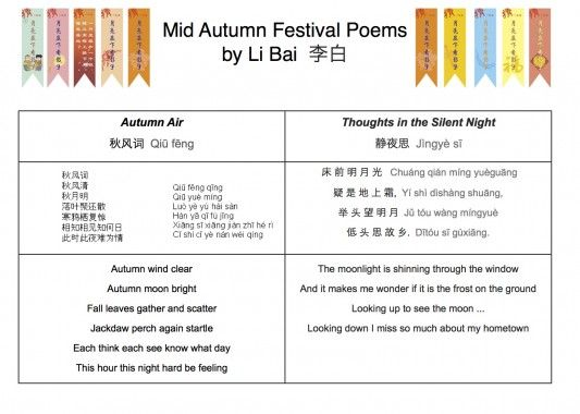 li bai poem analysis It was written by li bai / li po of the tang dynasty in chinese spoken world, for learn chinese help – free audio mandarin lessons & songs – easy fun effective free online learn mandarin chinese lessons, poems & songs resources  poem analysis: 1 general analysis.