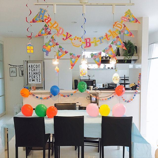 おしゃれで簡単 誕生日の飾り付けアイデア特集 飾り付け バースデーパーティーのデコレーション パーティー 飾り付け