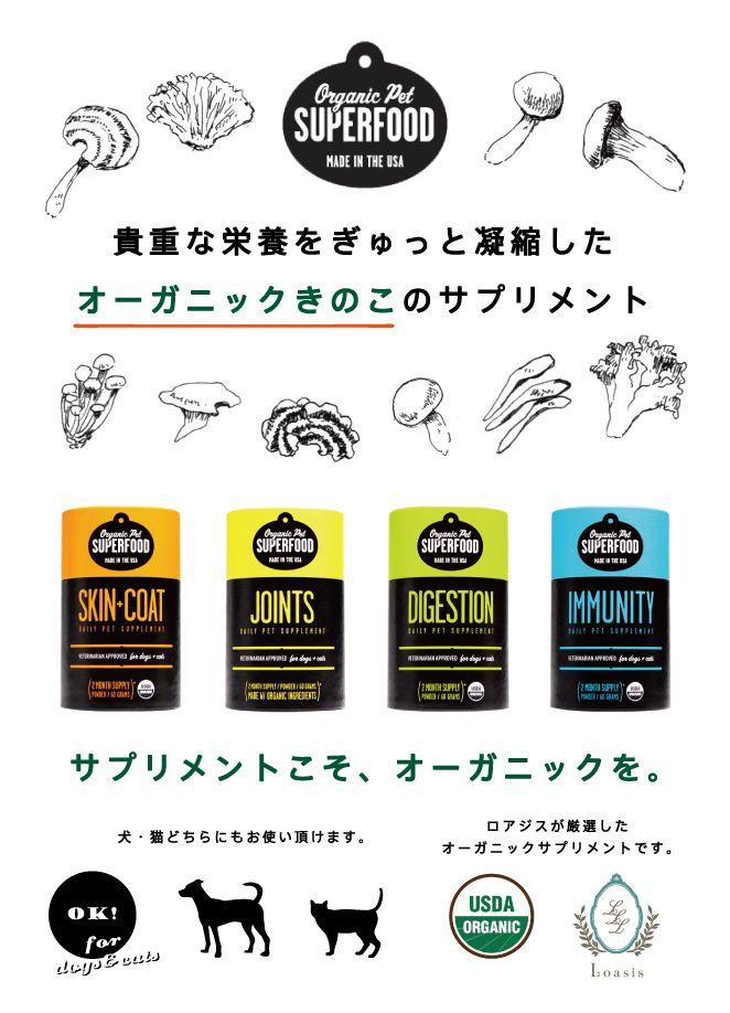 ロアジスオンラインショップ / スーパーフード IMMUNITY(免疫) オーガニックサプリメント