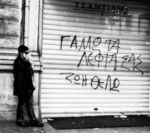 """athens graffiti: """"fuck your money, all I want is happiness"""""""