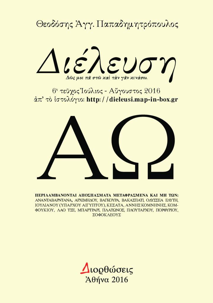 Διορθώσεις | Θεοδόσης Ἀγγ. Παπαδημητρόπουλος, «Διέλευση», τ. 6