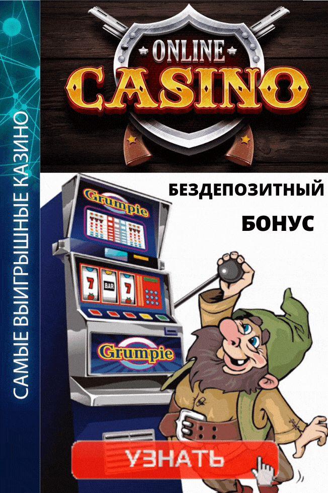 Реальные отзывы об онлайн-казино от игроков - только честное мнение людей о ведущих казино рунета на ! воспользуйтесь нашим рейтингом лучших казино Полтора года .