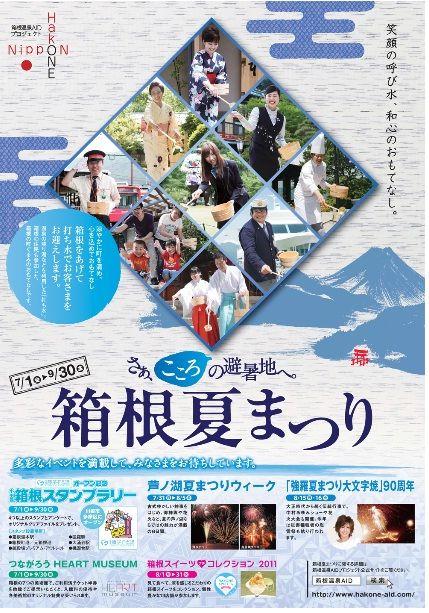 箱根夏まつりポスター