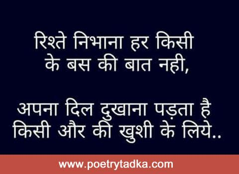 rishtey nibana motivational quote in hindi