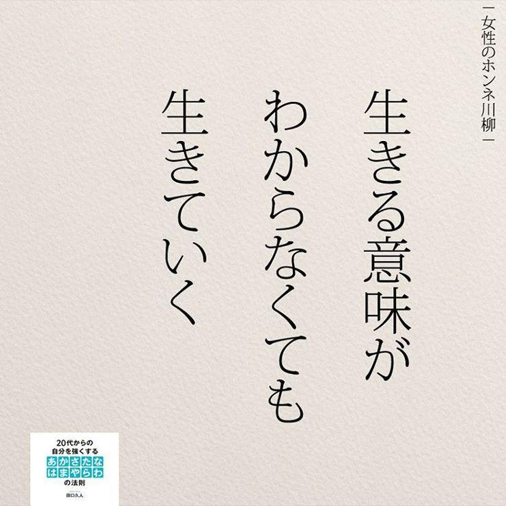 女性のホンネを川柳に。 . . . #女性のホンネ川柳 #生きる#生きる意味 #自己啓発#川柳 #20代#日本語勉強 #10代#ポエム#日本語