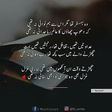 M a s t i y a a n,urdu poetry,urdu shayari,shayari ,sad poetry ,poetry in urdu ,shayari in urdu ,sad poetry in urdu ,best urdu poetry ,urdu sad poetry ,sad urdu poetry ,shayari urdu ,poetry urdu ,romantic urdu poetry ,urdu sms ,urdu ghazal ,romantic poetry in urdu ,poetry sms ,urdu poetry images ,love poetry in urdu ,best poetry in urdu