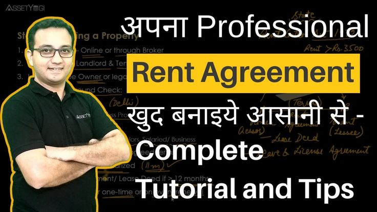 Make Professional Rent Agreement (Lease Deed) in India on your own | Exp...    Rent a property with an expert rent agreement.   Rent Agreement or Lease Deed should always be made in a balanced way keeping interests of both Landlord and Tenant in mind. Learn how to make your own Residential Rent Agreement or Commercial Lease Deed in India (explained in hindi) in this detailed step-by-step tutorial using an Expert online format from Assetyogi.     #RealEstate #Hindi #RentAgreement #AssetYogi