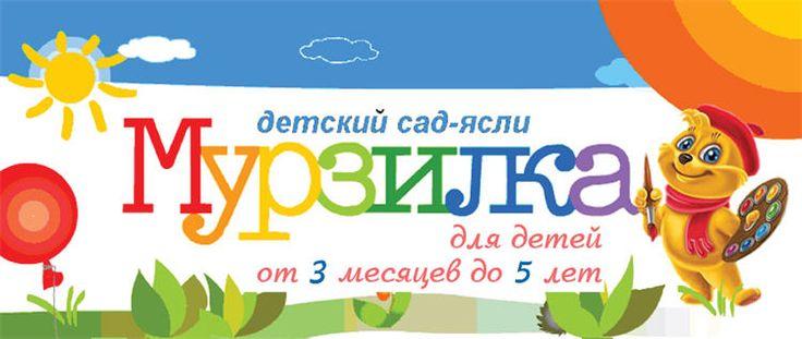 Детский сад-ясли Мурзилка. Бат Ям. Тель-Авив – Яффо. Детский сад Израиля