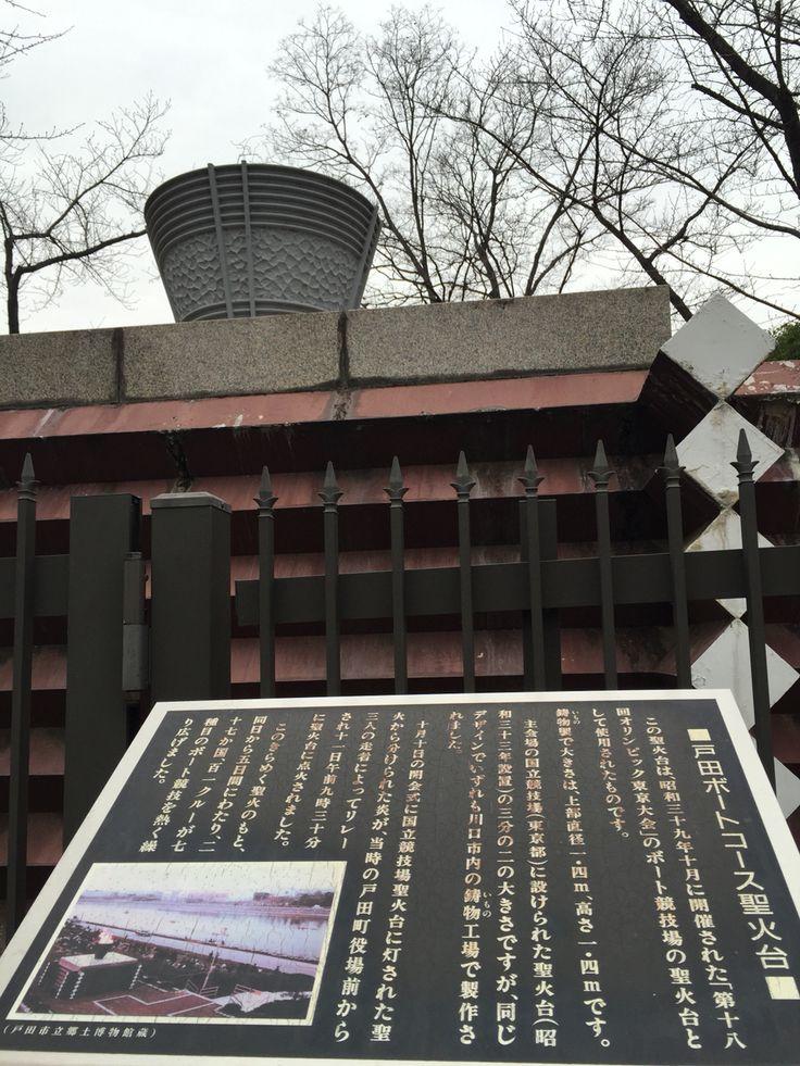 東京オリンピック1964 の聖火台 @ 戸田漕艇場