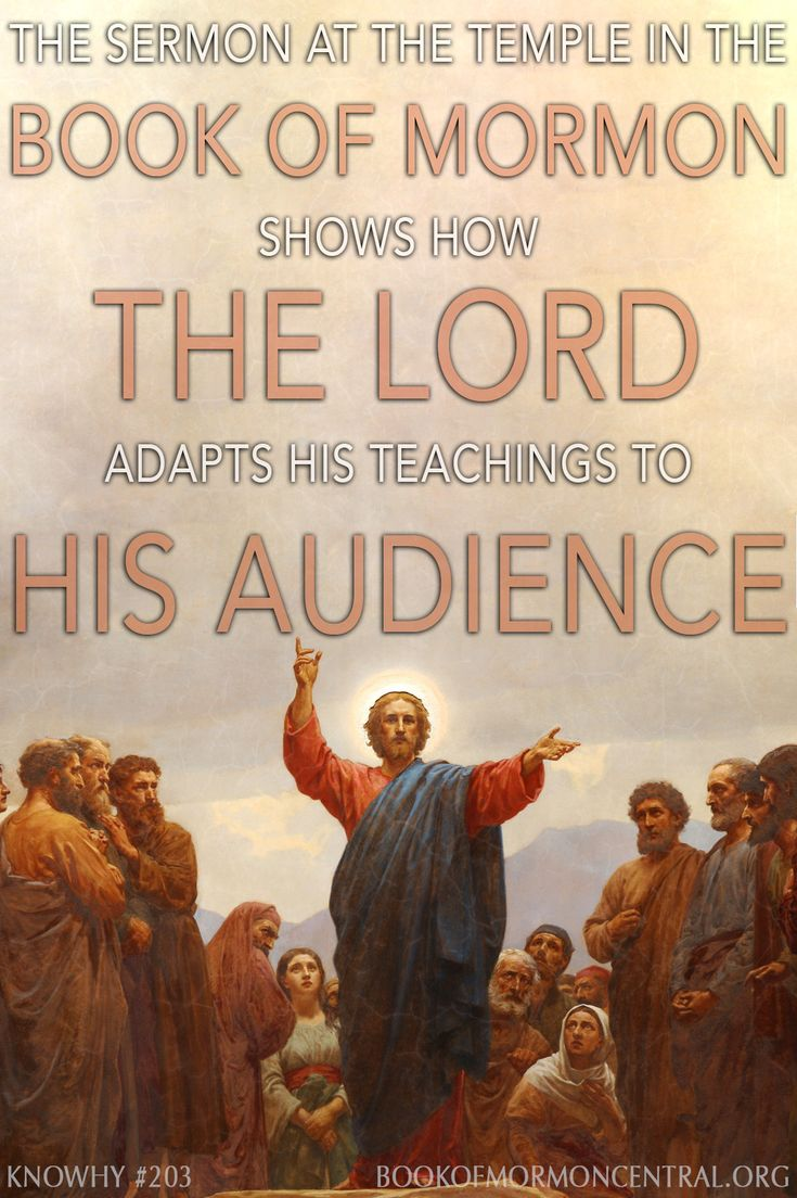 Have you ever wondered why Christ's message to the Nephites in 3 Nephi 12 is similar to, but slightly different than, the Sermon on the Mount? Learn how this actually make sense when considering a temple setting, a timeless message, a new audience, and a resurrected Christ.  https://knowhy.bookofmormoncentral.org/content/why-did-jesus-deliver-a-version-of-the-sermon-on-the-mount-at-the-temple-in-bountiful #SermonontheMount #BookofMormon #LDS #Faith #Mormon #Christ #Savior #Jesus