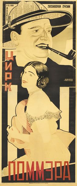 Artist Unknown poster: Pommer Circus