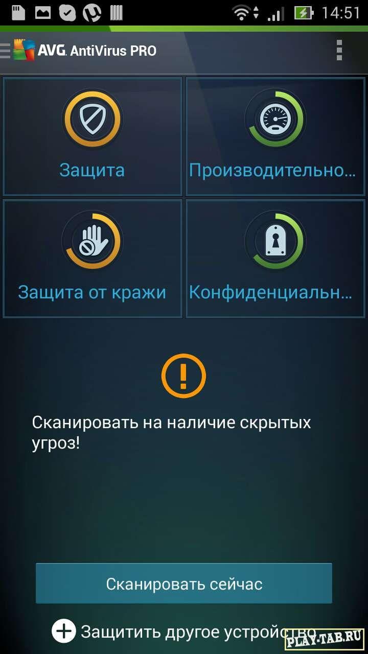 AVG ANTIVIRUS PRO 5.1.3.1 ДЛЯ АНДРОИД СКАЧАТЬ БЕСПЛАТНО