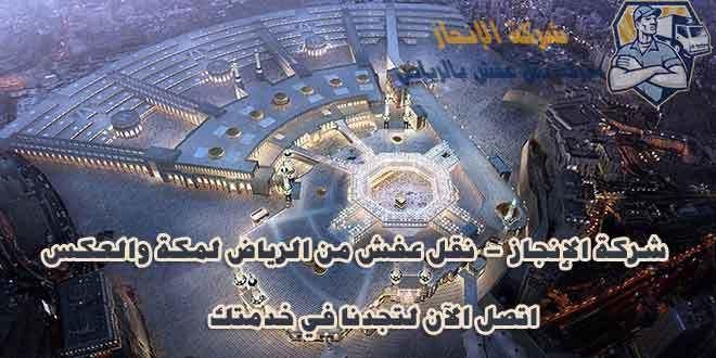 شركة نقل عفش من الرياض الى مكة 0533260222 ومن مكه الى الرياض City Aerial City Photo