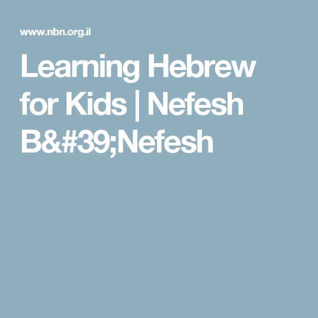 Learning Hebrew for Kids | Nefesh B'Nefesh