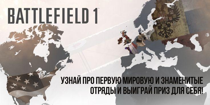 #Battlefield1 GoHa.Ru Special #goharu #конкурс@goha_community #gh3