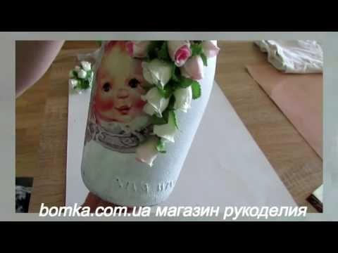 (2) Декупаж бутылки шампанского. Первый день рождения девочки. - YouTube