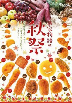秋フェアポスター画像