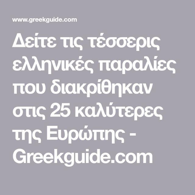 Δείτε τις τέσσερις ελληνικές παραλίες που διακρίθηκαν στις 25 καλύτερες της Ευρώπης - Greekguide.com