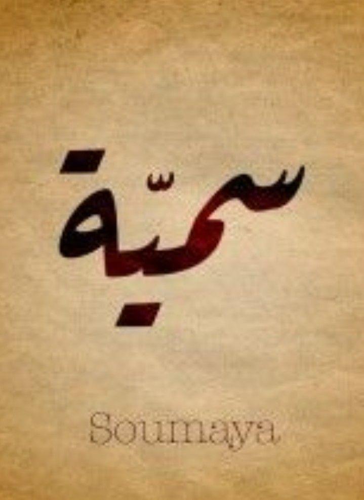 Soumaya Sumaiya Arabic Calligraphy Art Calligraphy Name Cool Names