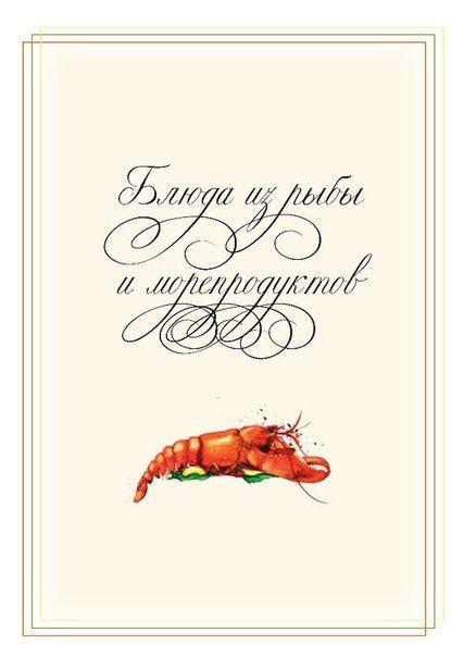 Странички для кулинарной книги