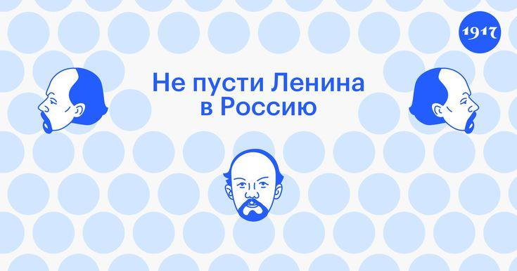 Игра не пустите Ленина в Россию. 9 апреля Владимир Ленин вместе с группой российских эмигрантов отправился из Швейцарии в Петроград. У вас есть шанс изменить ход истории: задержать Ленина на границе и не пустить его в Россию. Поверьте, это непросто.