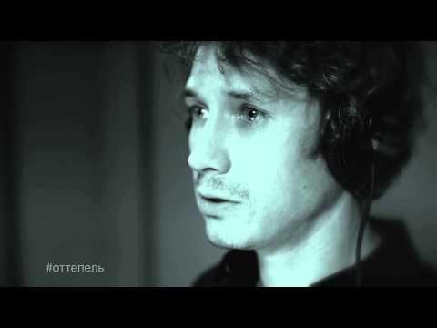 """""""Оттепель"""" Александр Яценко читает стихотворени Геннадия Шпаликова - YouTube"""