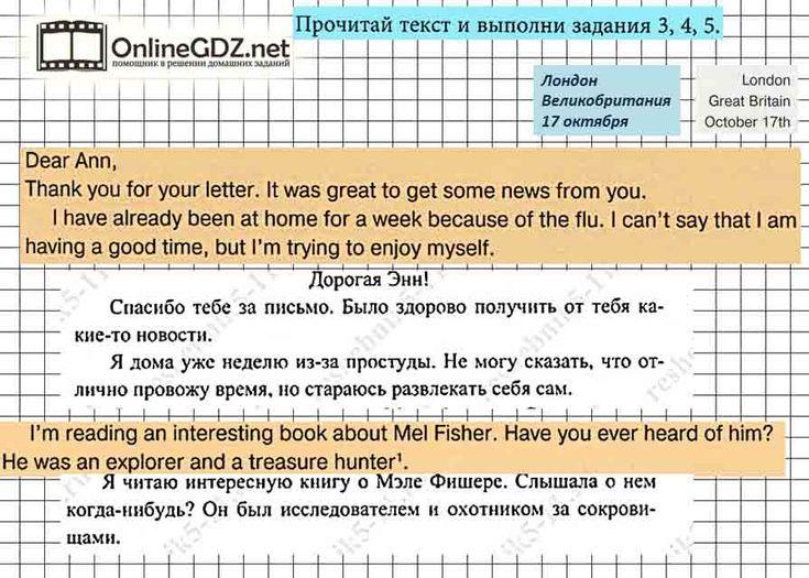 Enjoi english 6 класс биболетова reader