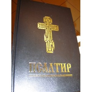 Ukrainian Psaltir / Ukrainian Orthodox Prayer Psalms Book from Kiev  $39.99