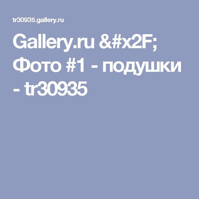 Gallery.ru / Фото #1 - подушки - tr30935