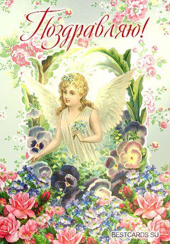 Открытка «Поздравляю!» с ангелом и цветами