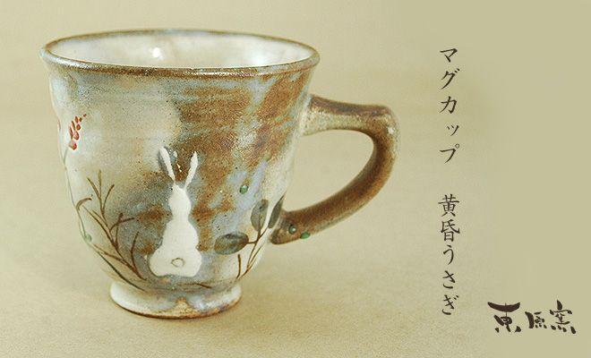 マグカップ 黄昏うさぎ(緑)