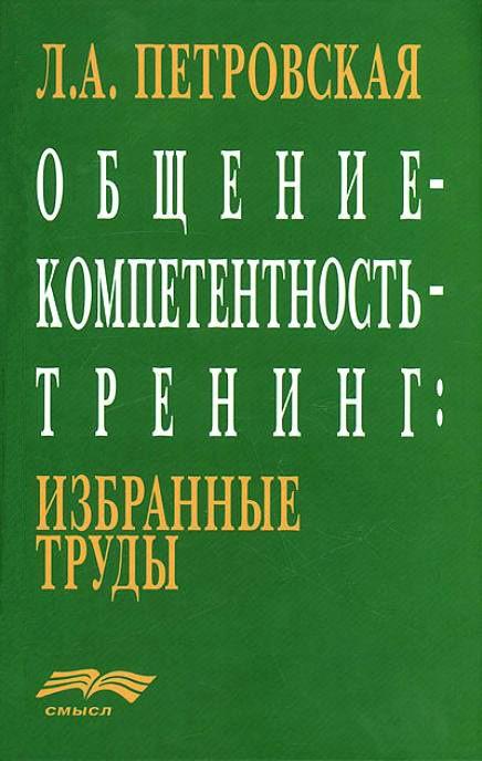Общение – компетентность – тренинг: избранные труды #книги, #книгавдорогу, #литература, #журнал, #чтение