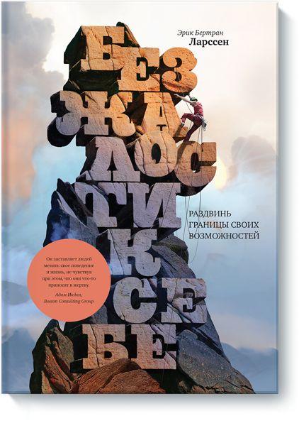Книгу Без жалости к себе можно купить в бумажном формате — 520 ք, электронном формате eBook (epub, pdf, mobi) — 349 ք. +