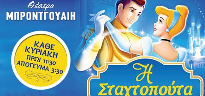 Η Σταχτοπούτα, ένα κλασικό παραμύθι που θα ενθουσιάσει μικρούς και μεγάλους, στην παιδική σκηνή του θεάτρου Μπροντγουαίη! 5€ για είσοδο ενός ατόμου - Αρχική 10€