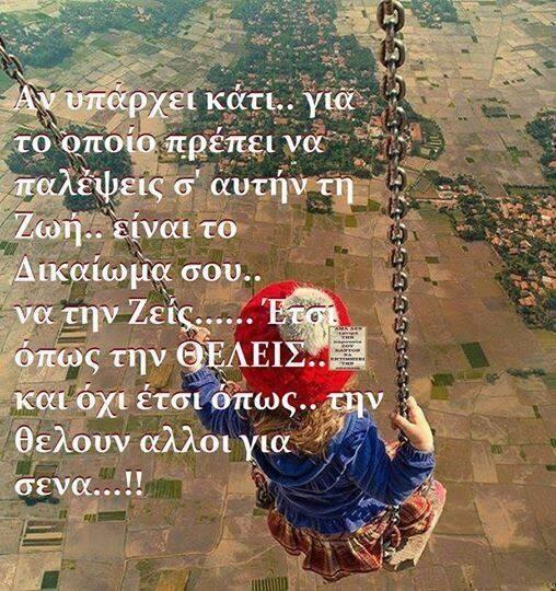 Ανήρ ο φεύγων και πάλι μαχήσεται. Μένανδρος 4ος αιών π.Χ.Αρχαίος Έλληνας ποιητής {Αυτός που αποφεύγει τη μάχη στο τέλος θα τη δώσει.}