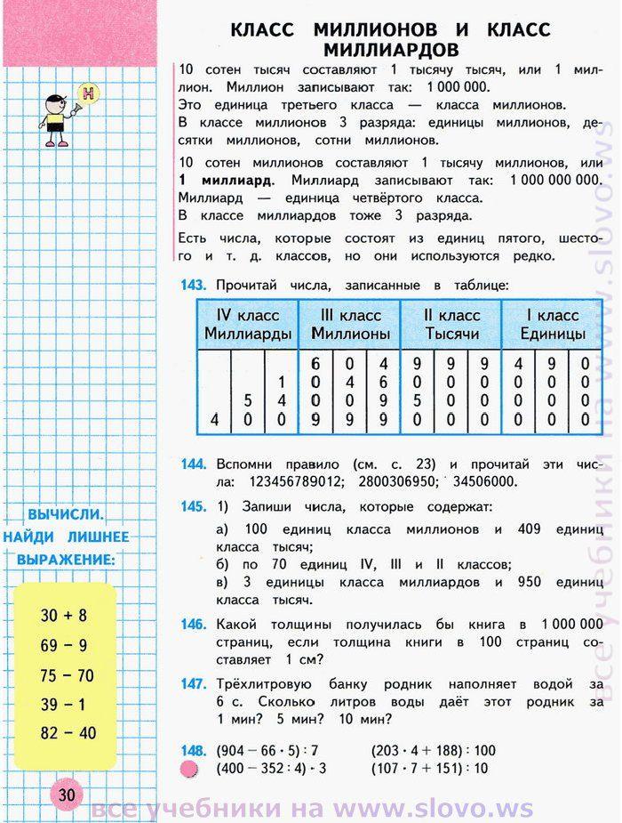 Верещагина 2 класс 1 год обучения