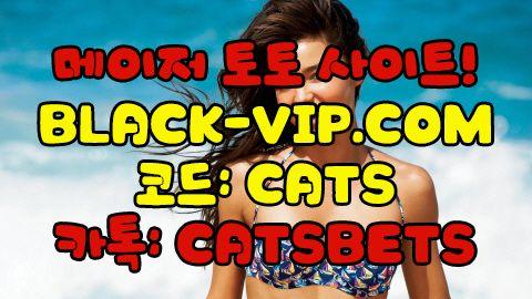 라이브스코어띵동ぇ BLACK-VIP.COM 코드 : CATS 돈버는놀이터 라이브스코어띵동ぇ BLACK-VIP.COM 코드 : CATS 돈버는놀이터 라이브스코어띵동ぇ BLACK-VIP.COM 코드 : CATS 돈버는놀이터 라이브스코어띵동ぇ BLACK-VIP.COM 코드 : CATS 돈버는놀이터 라이브스코어띵동ぇ BLACK-VIP.COM 코드 : CATS 돈버는놀이터
