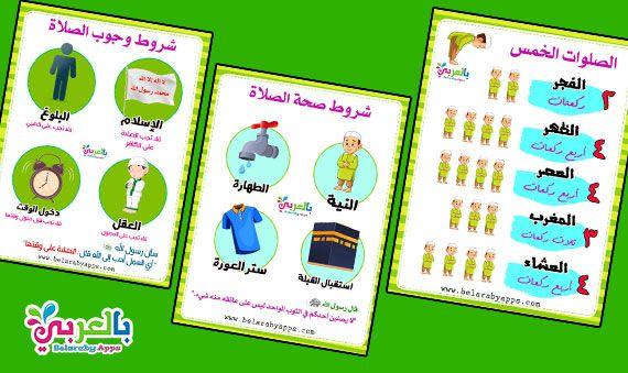 آداب الصلاة للاطفال بالصور بطاقات للطفل المسلم كيفية الصلاة بالصور والكتابة بطاقة شروط وجوب ال Islamic Kids Activities Islam For Kids Activities For Kids