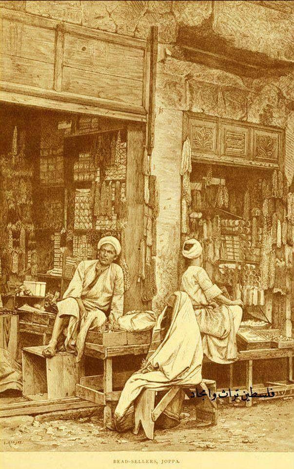 Ottoman & Jaffa, Palestine 1900