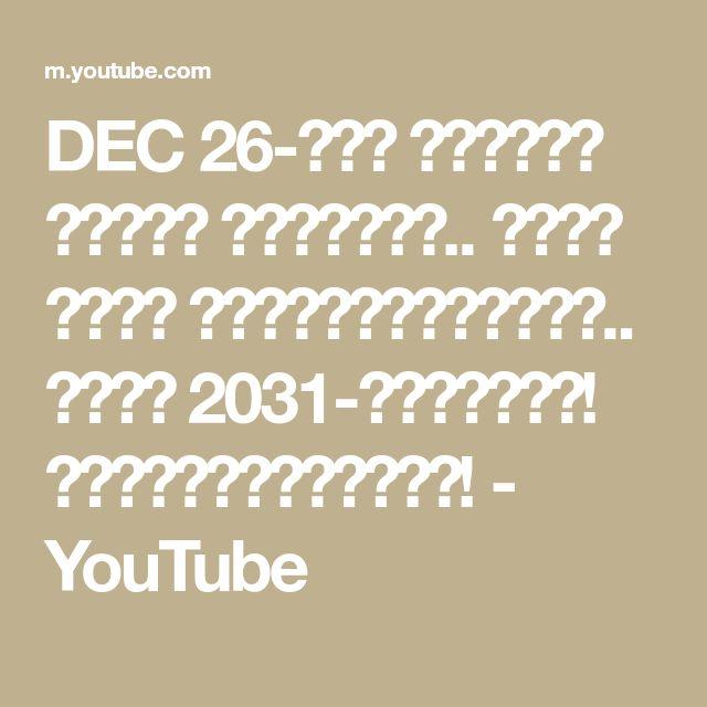 Dec 26 இல அப ர வ ச ர ய க ரகணம இப ப ம ஸ ச ய த ங கன ன அத ட 2031 இல த ன ப த த க க ங க Youtube Solar Eclipse Math Tv