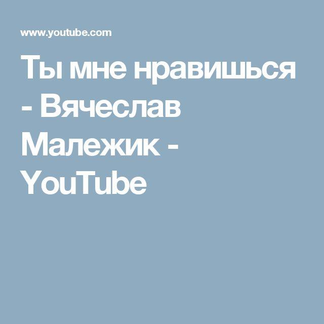 Ты мне нравишься - Вячеслав Малежик - YouTube