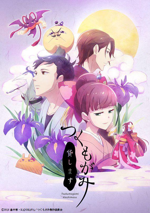 انمي Tsukumogami Kashimasu الحلقة 1 انمي ليك Anime Anime Chart Anime Dvd
