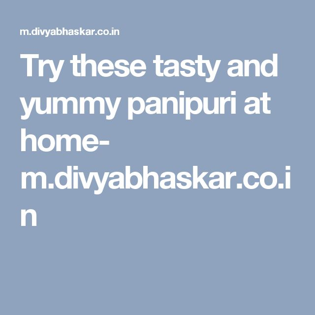 Try these tasty and yummy panipuri at home- m.divyabhaskar.co.in