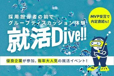 【インターン選考対策】人事からフィードバックがもらえる!グループディスカッションイベント 就活Dive!! 東京